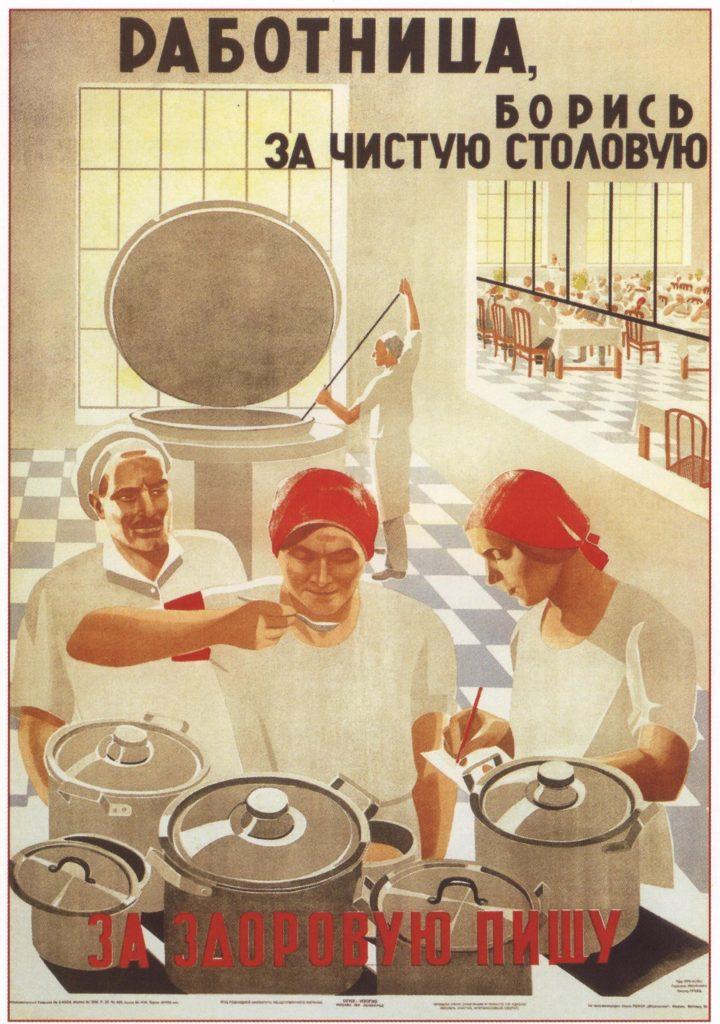"Плакат СССР ""Работница, борись за чистую столовую"""