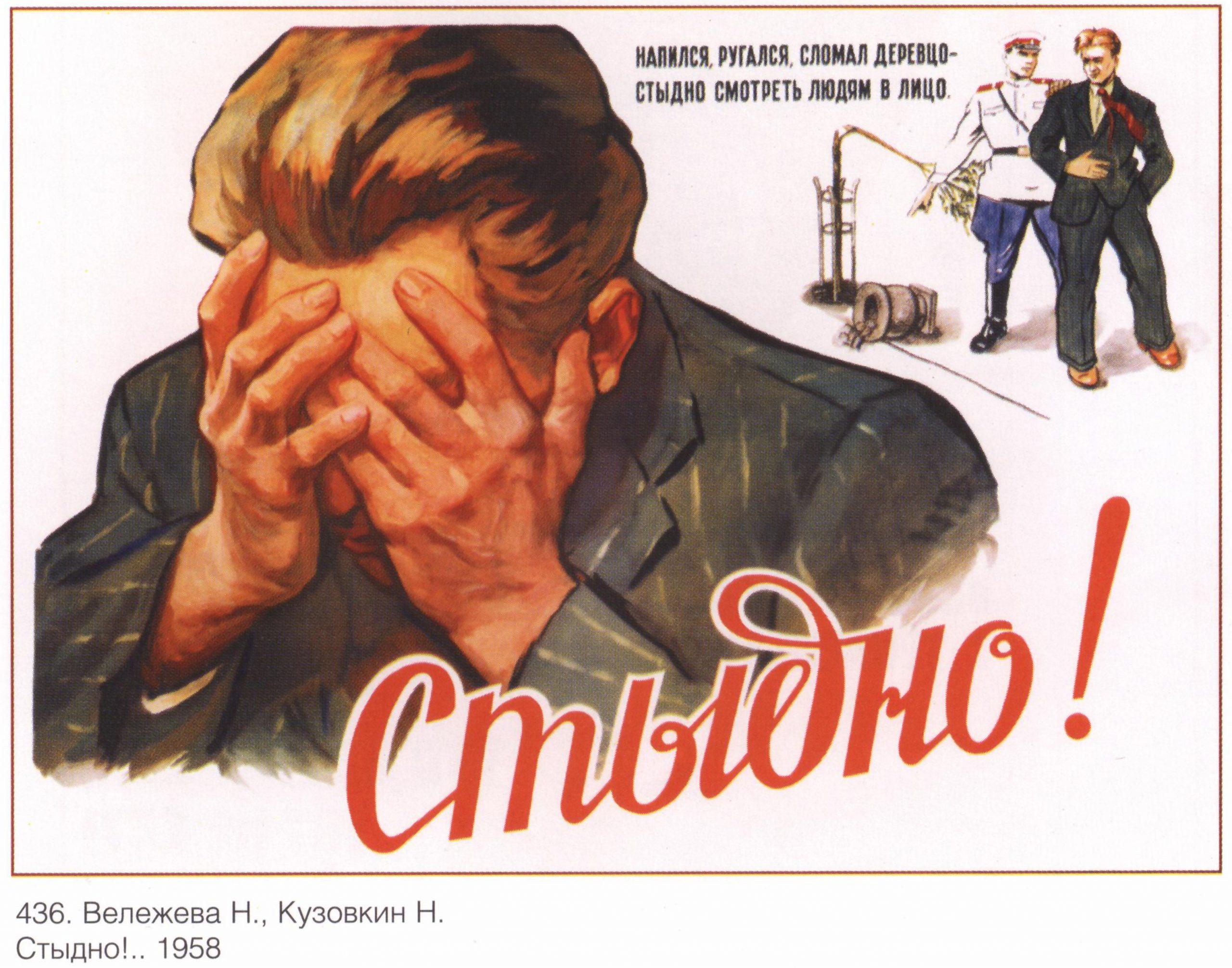 """Советский плакат """"Стыдно!"""""""