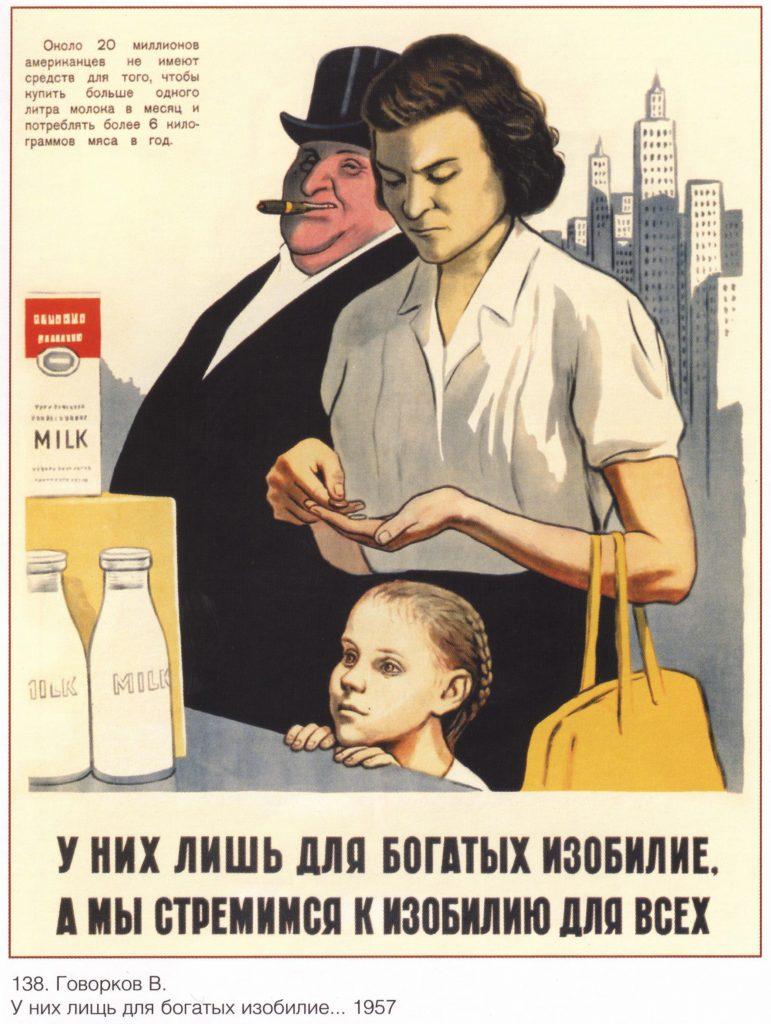 """Советский плакат """"У них лишь для богатых изобилие, а мы стремимся к изобилию для всех"""". Художник В. Говорков, 1957 год."""