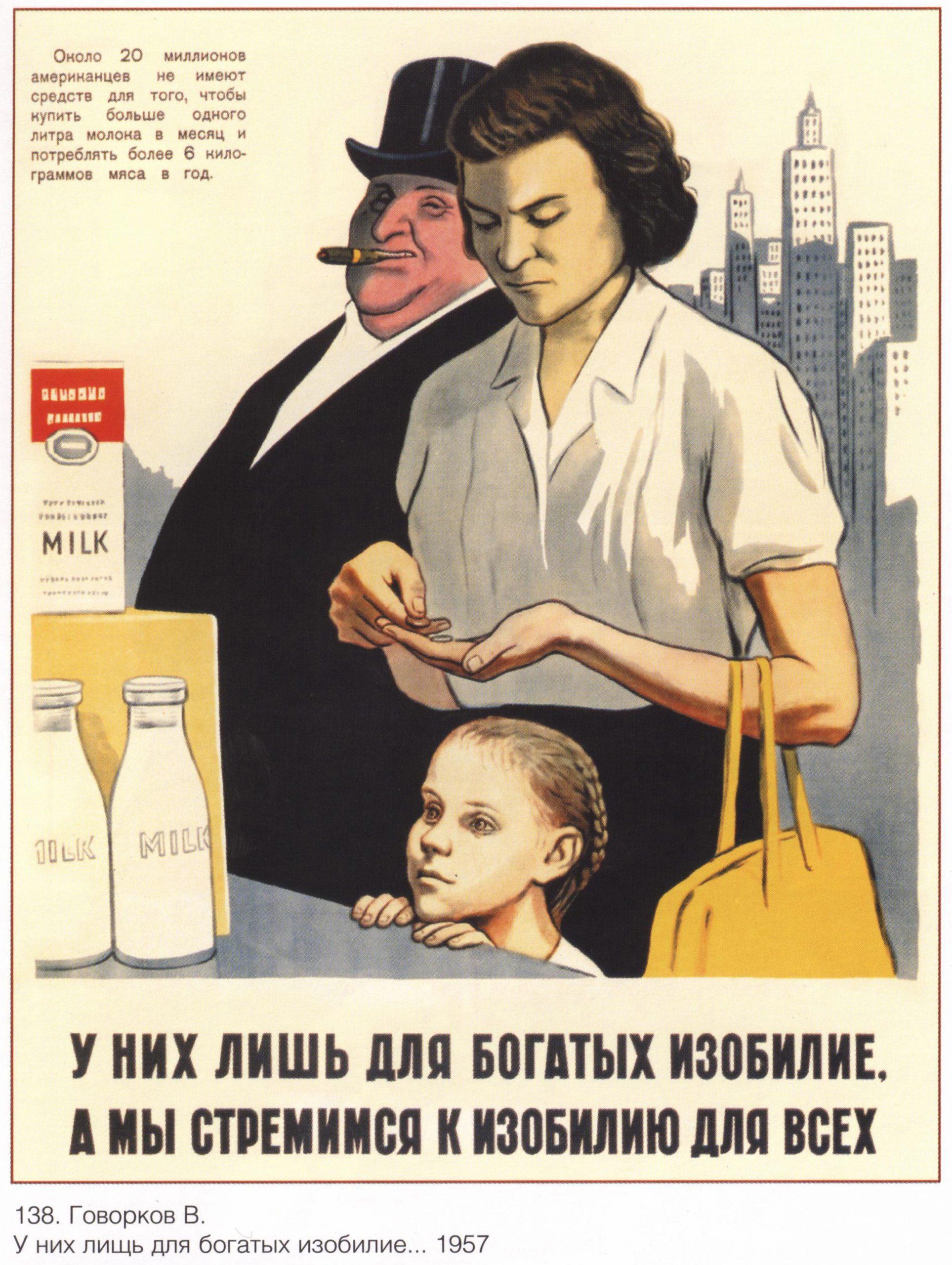 """Советский плакат """"У них лишь для богатых изобилие…"""""""