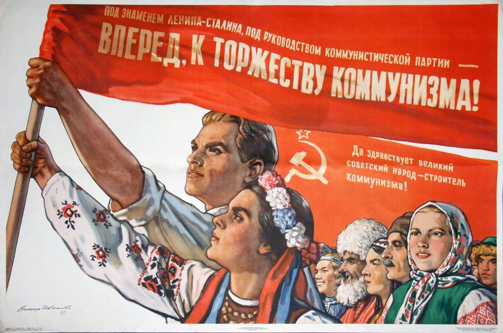 """Плакат СССР """"Вперед, к торжеству коммунизма!"""""""