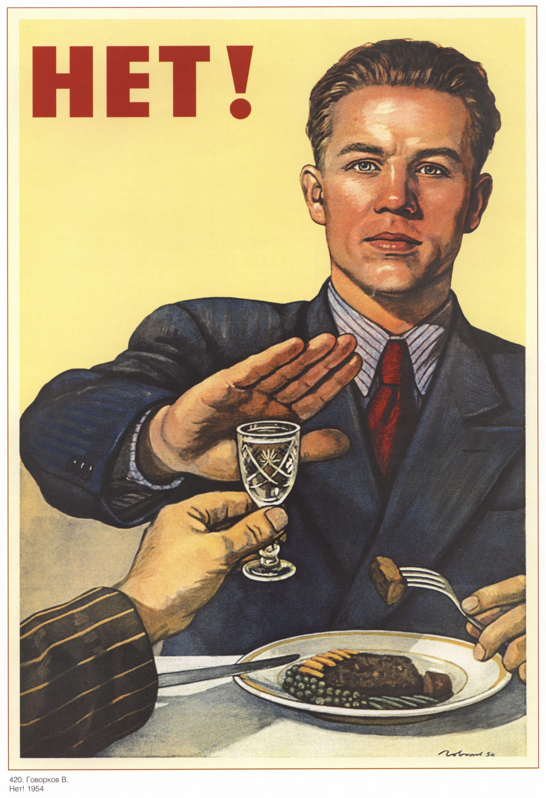 """Советский плакат """"Нет!"""""""