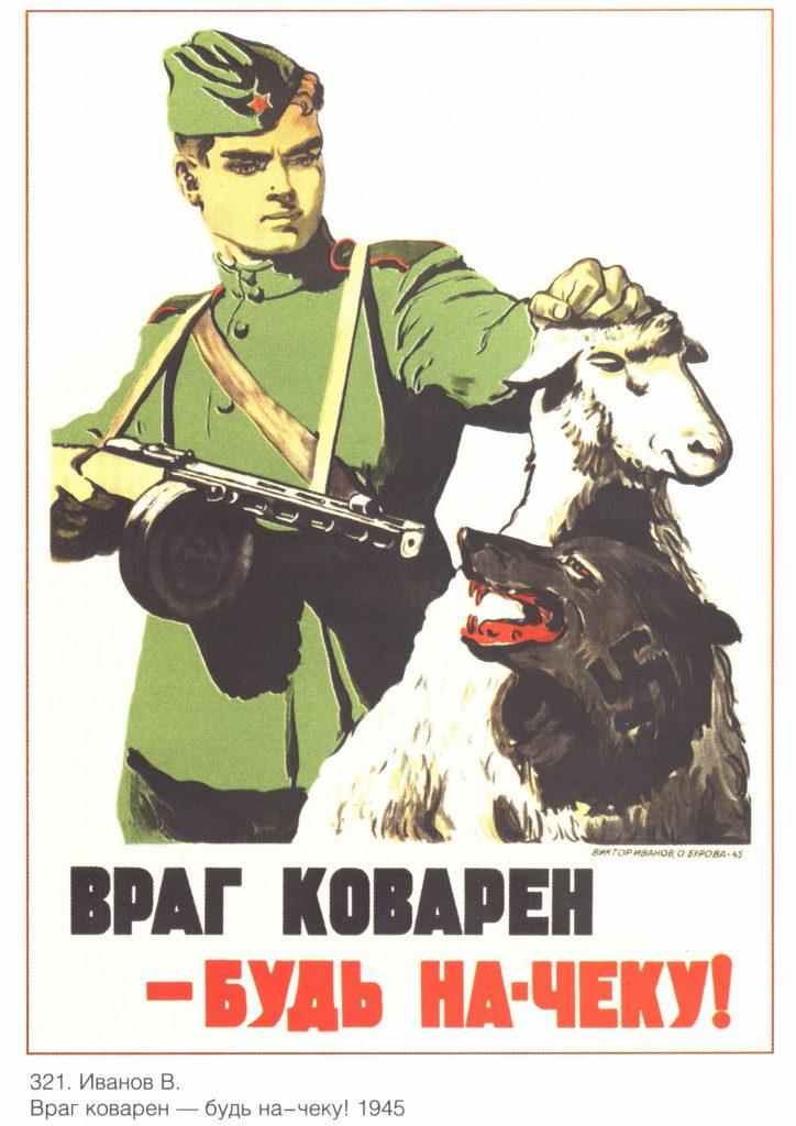 """Советский плакат """"Враг коварен – будь на-чеку!"""", художник В. Иванов, 1945 год"""