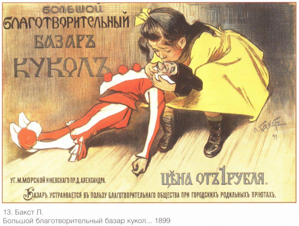 """Плакат царской России """"Большой благотворительный базар кукол"""""""