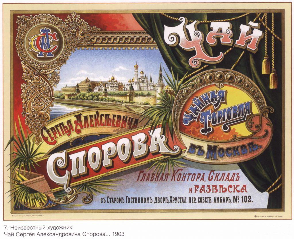 Рекламный дореволюционный плакат Чай Сергея Александровича Спорова