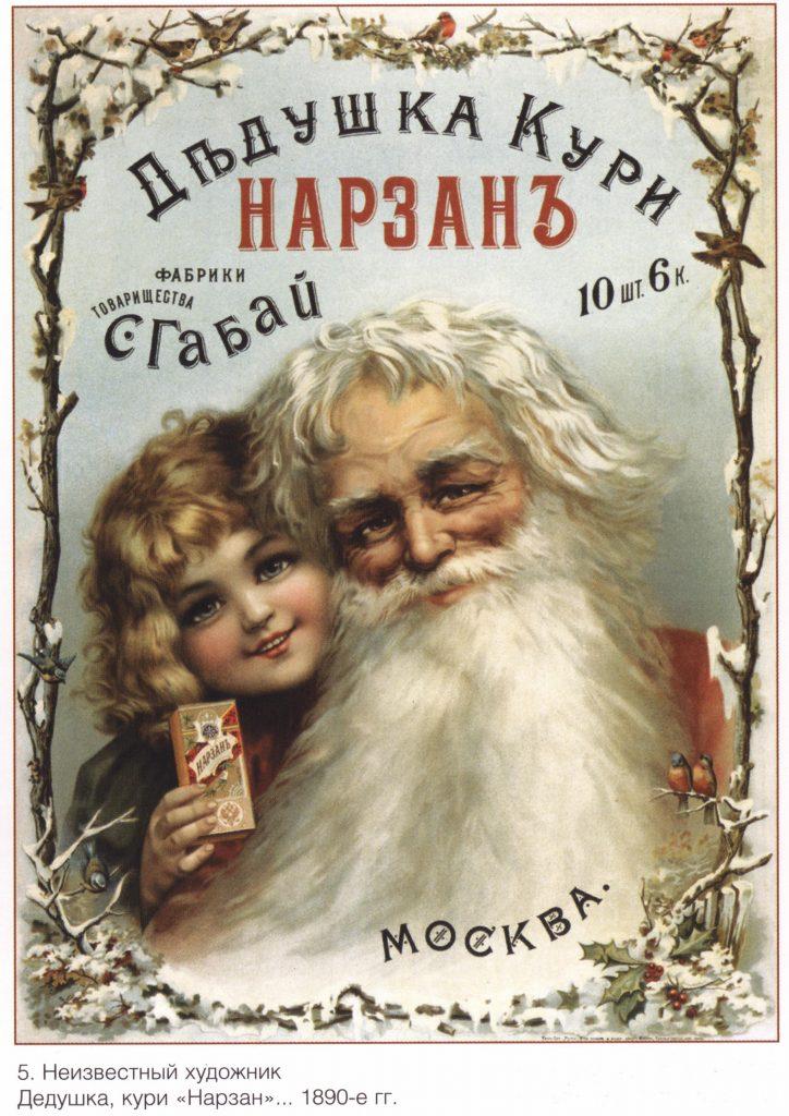 Рекламный дореволюционный плакат Дедушка кури Нарзан