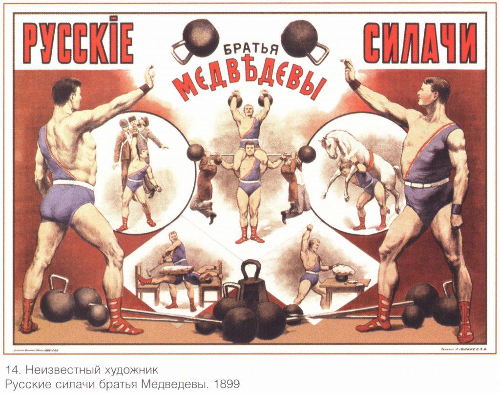 Дореволюционная рекламная афиша Русские силачи братья Медведевы