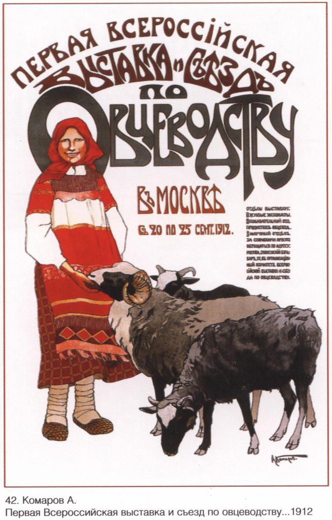 Афиша эпохи царской России Первая всероссийская выставка и съезд по овцеводству в Москве