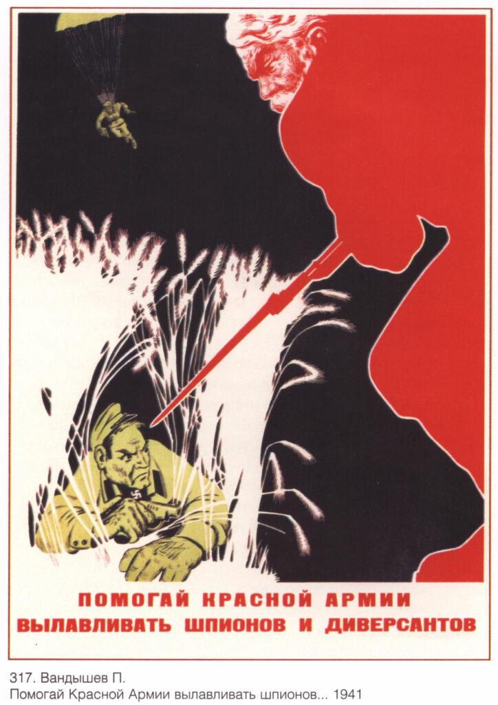 Советский плакат Помогай красной армии вылавливать шпионов и диверсантов
