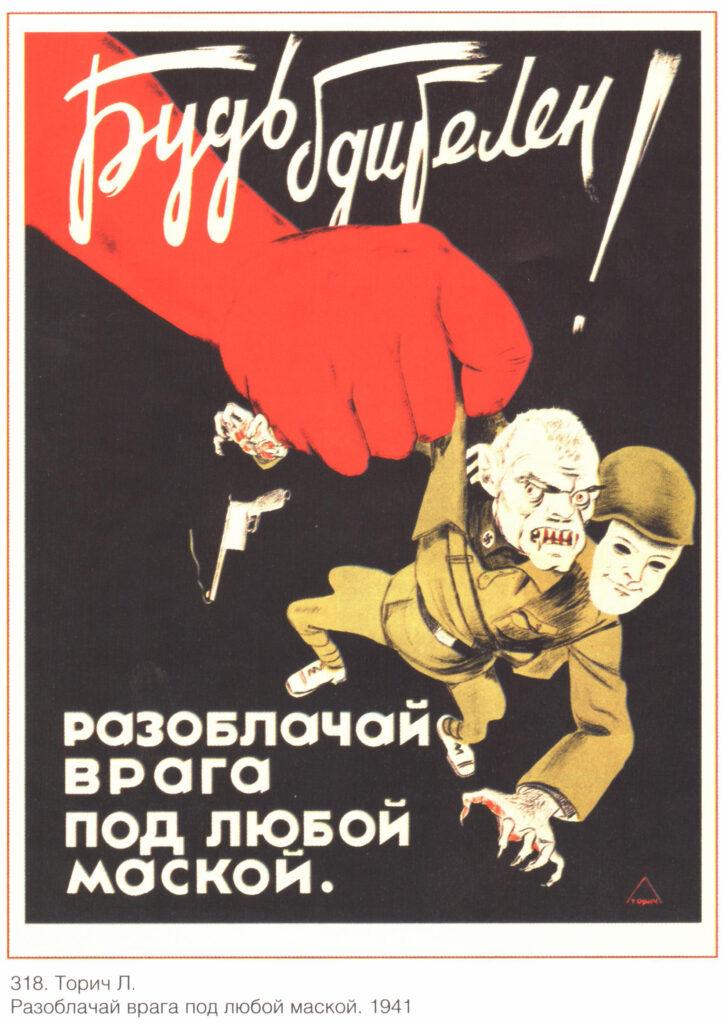 Советский плакат «Будь бдителен! Разоблачай врага под любой маской.»