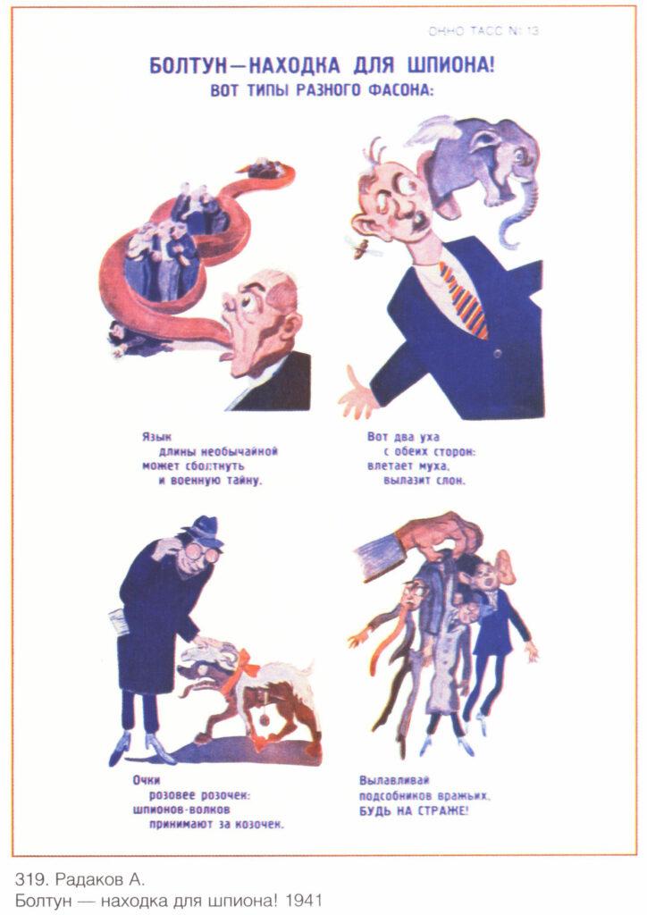 Советский плакат «Болтун – находка для шпиона! Вот типы разного фасона»