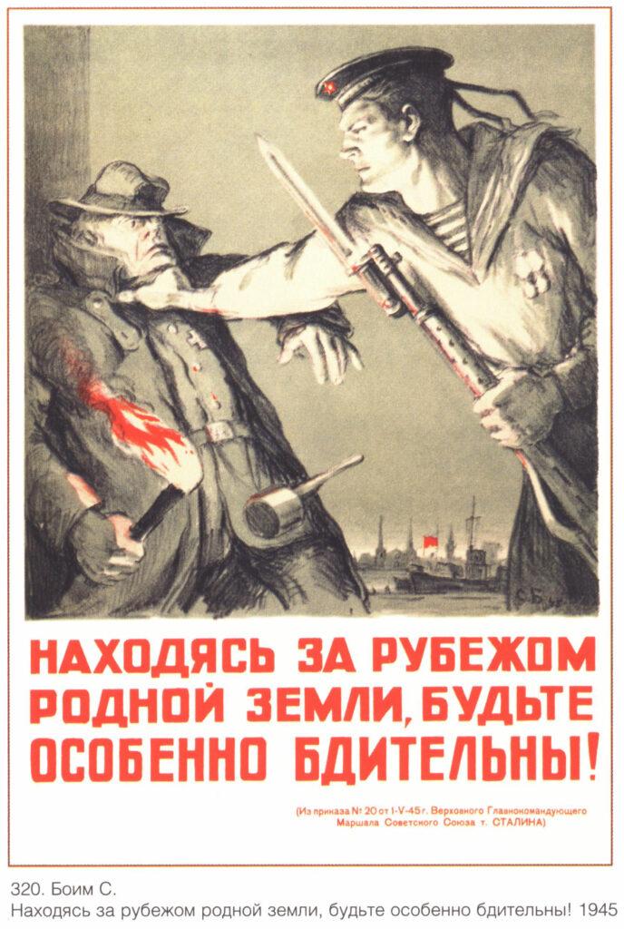 Советский плакат «Находясь за рубежом Родной земли, будьте особенно бдительны!»