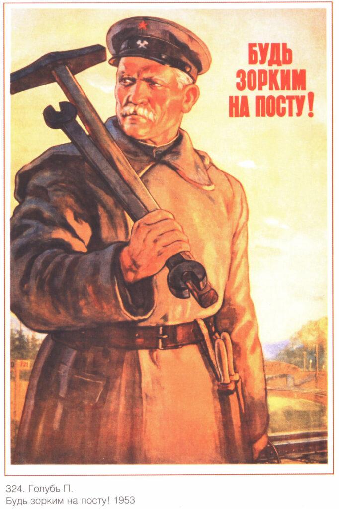 Советский плакат «Будь зорким на посту!»