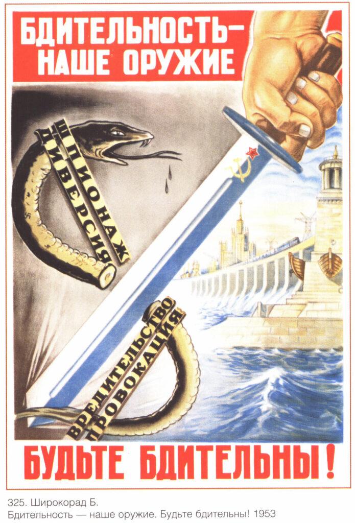 Советский плакат «Бдительность – наше оружие. Будьте бдительны.»