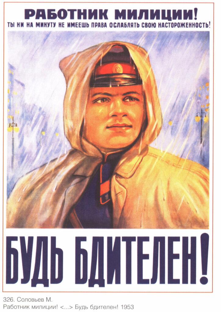 Советский плакат «Работник милиции! Будь бдителен!»
