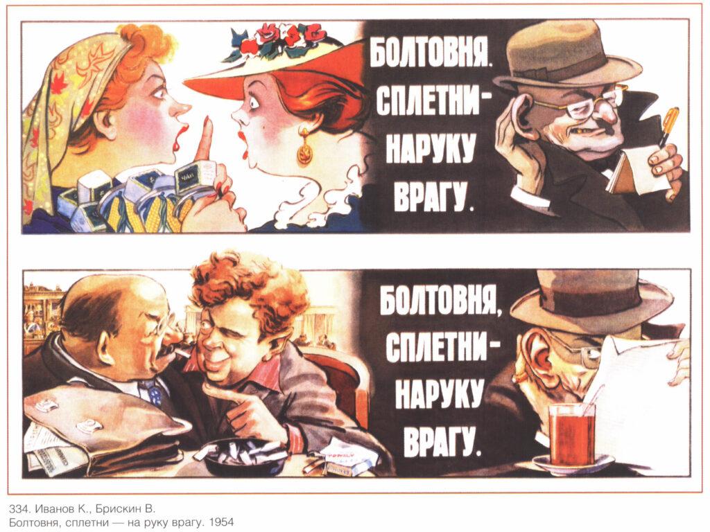 Советский плакат «Болтовня, сплетни - наруку врагу.»