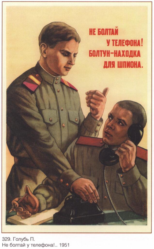 Советский плакат «Не болтай у телефона! Болтун – находка для шпиона.»