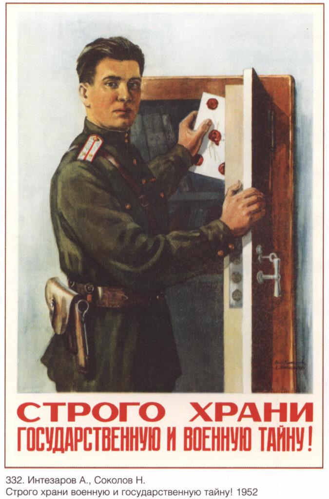 Советский плакат «Строго храни государственную и военную тайну!»