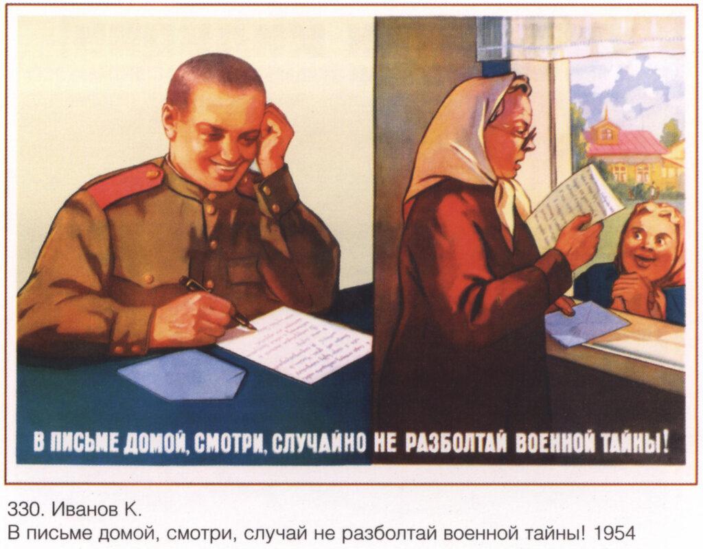 Советский плакат «В письме домой, смотри, случайно не разболтай военной тайны!»