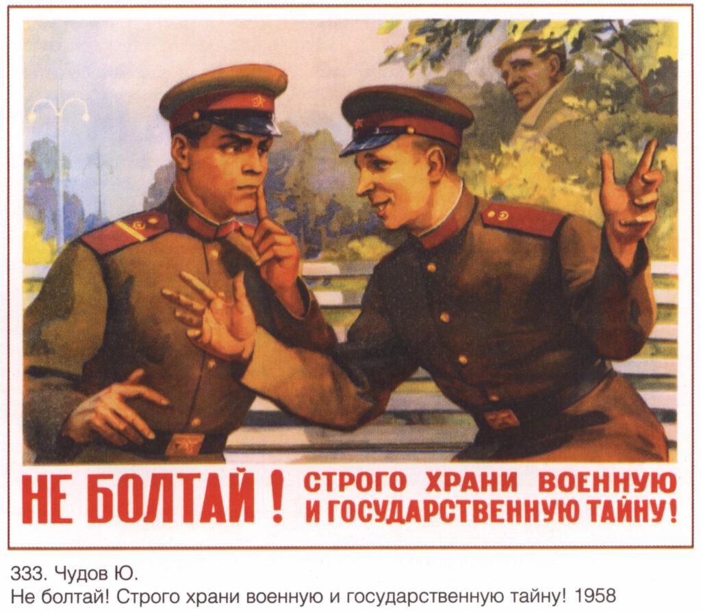 Плакат СССР «Не болтай! Строго храни военную и государственную тайну!»