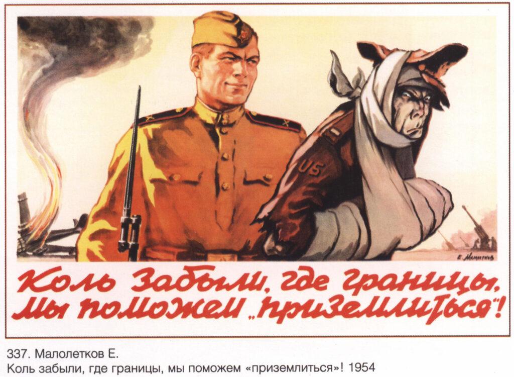 Советский плакат «Коль забыли, где границы, мы поможем «приземлиться»!