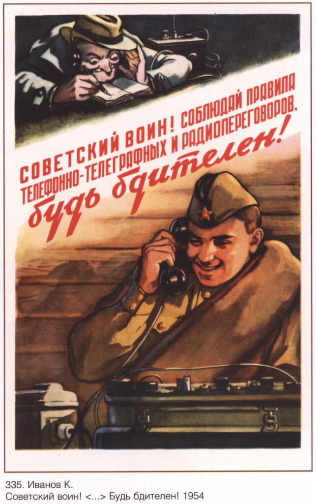 Советский плакат «Советский воин! Соблюдай правила телефонно-телеграфных и радиопереговоров, будь бдителен!»