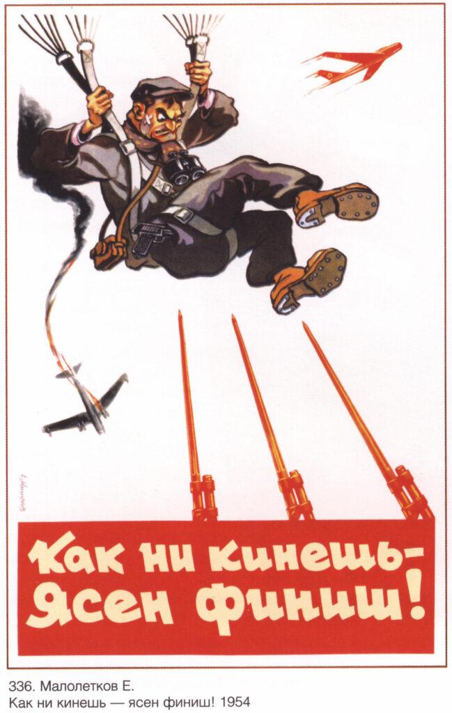 Советский плакат «Как кинешь - ясен финиш!»